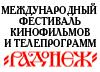 Международный фестиваль кинофильмов и телепрограмм «РАДОНЕЖ»